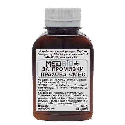 Снимка на МЕДБИО+ ПРАХОВА СМЕС ЗА ПРОМИВКИ 130 ГР.